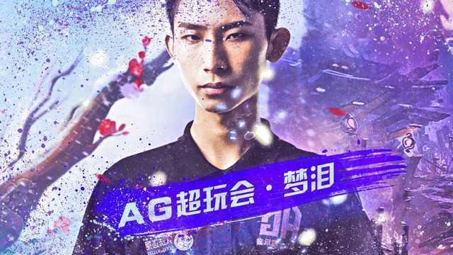 AG超玩会回归成定局,梦泪组织老选手五排,为秋季赛做准备